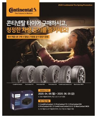 콘티넨탈이 타이어 구매 고객 대상 봄 이벤트를 실시한다