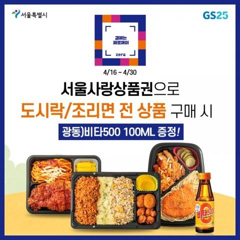GS25가 지역경제 활성화와 소비심리 증진을 위해 서울시와 손잡고 업무협약을 체결했다