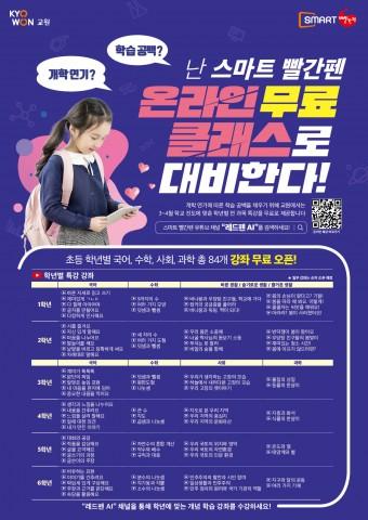 교원 온라인 무료 클래스 강좌 일정