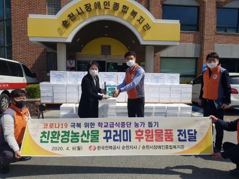 한국전력공사 순천지사가 순천시장애인종합복지관에 방문해 코로나19 극복을 위한 농산물 꾸러미와 마스크 등을 전달하고 있다
