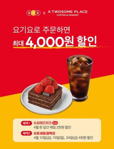 투썸플레이스가 요기요와 4월 한 달간 최대 4000원 할인받을 수 있는 이벤트를 진행한다