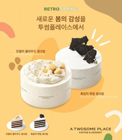 투썸플레이스가 출시한 인절미·흑임자 케이크