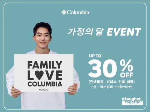 컬럼비아가 진행하는 가정의 달 이벤트