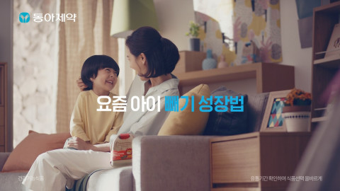 미니막스 디지털 영상 광고에서 요즘 아이 빼기 성장법에 대해 설명한다