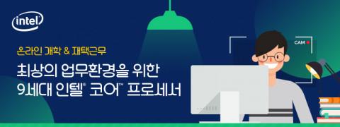 최상의 업무환경을 위한 9세대 인텔 코어 프로세서 구매 이벤트
