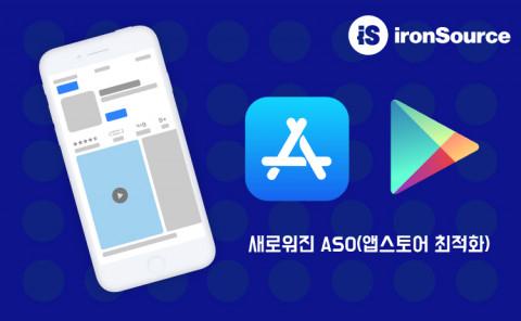 새로워진 ASO(앱스토어 최적화)