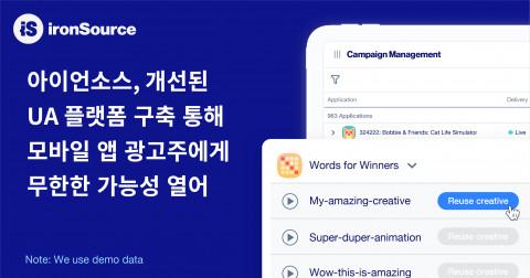 아이언소스는 개선된 UA 플랫폼 구축 통해 모바일 앱 광고주에게 무한한 가능성 열었다