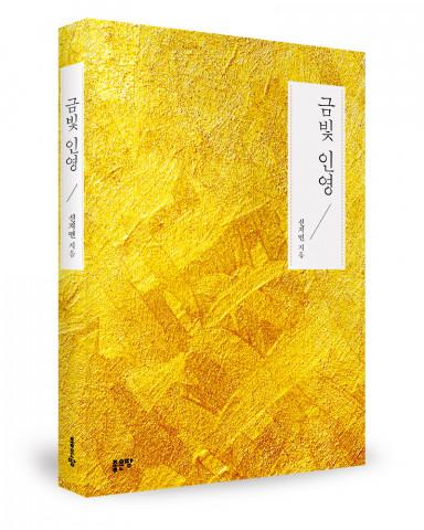 신지연 지음, 228쪽, 1만2000원