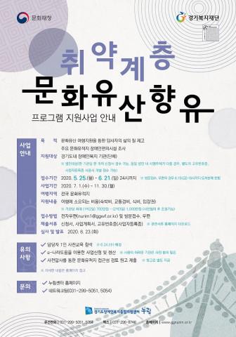 '취약계층 문화유산 향유 지원 사업' 포스터