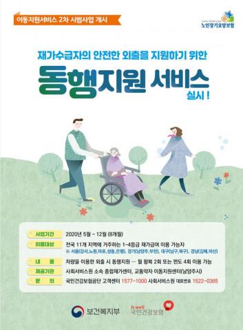 동행지원서비스 포스터