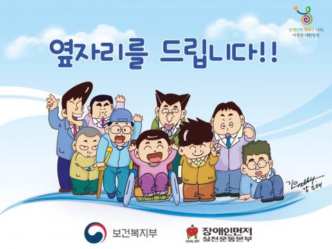 장애인먼저실천운동본부 '옆자리를 드립니다!' 포스터