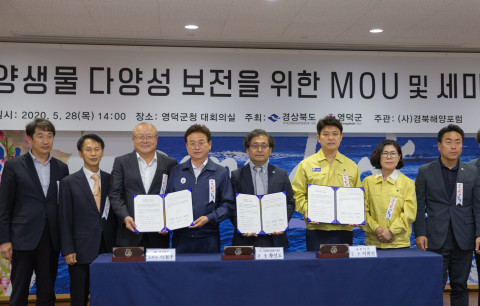 해양생물 다양성 보전을 위한 MOU 업무 협약