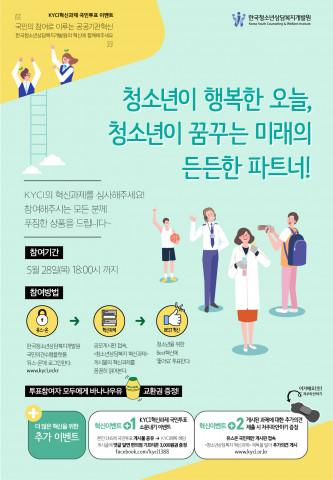 한국청소년상담복지개발원 혁신과제 국민심사 이벤트 포스터
