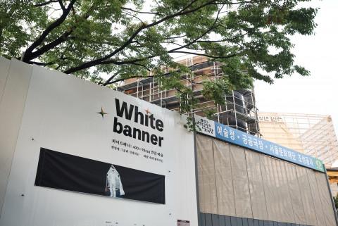 서울문화재단의 공사 가림막 활용한 예술 프로젝트 '화이트 배너'
