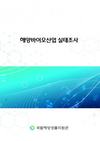 해양바이오산업 실태조사 표지