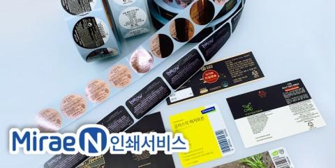 미래엔이 온라인 스티커 인쇄 주문 서비스를 출시했다