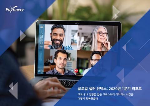 페이오니아가 2020년 1분기 글로벌 셀러 인덱스 보고서를 발표했다