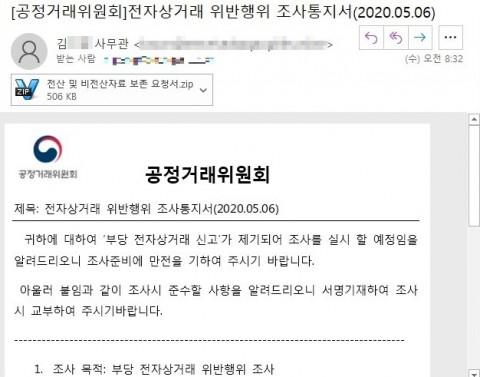 공정거래위원회 사칭 메일