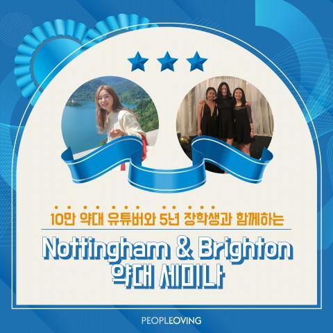사람사랑 유학원 영국 약대 입학 설명회 포스터