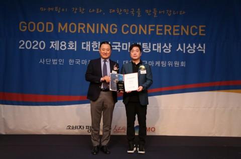 본투글로벌센터의 멤버사 룰루랩이 제8회 대한민국마케팅대상 단체 부문에서 대상을 수상했다