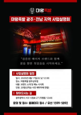 마왕족발 광주, 전남 지역 사업설명회 포스터