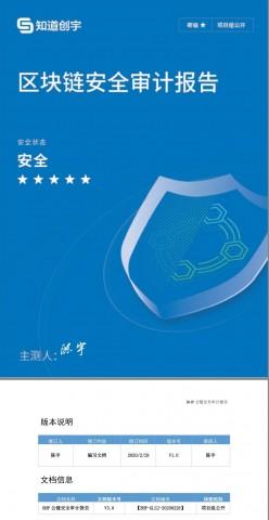 BHP 퍼블릭 체인 보안 감사 보고서