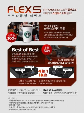 반석전자 Flex5 14ARE R5 W10 '론칭 기념 포토 리뷰'