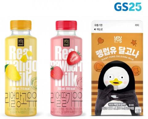 GS25가 우유 신상품 3종을 출시했다