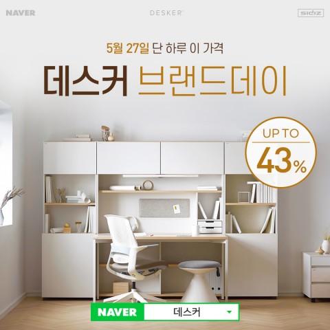 데스커가 전품목 최대 43% 할인 네이버 브랜드데이를 진행한다