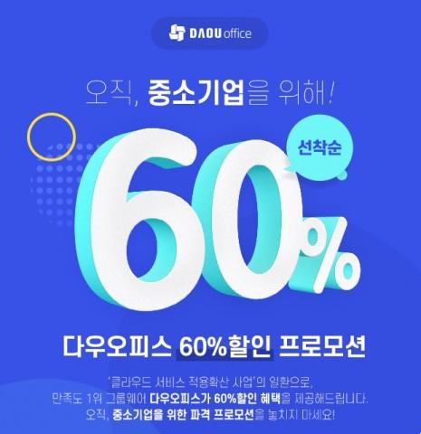 전국 중소기업 대상 그룹웨어 다우오피스 최대 60% 할인 프로모션이 진행된다