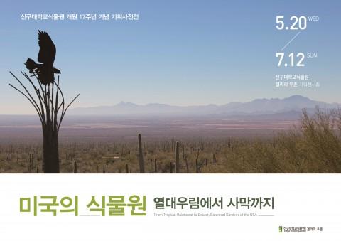 '미국의 식물원' 사진전 포스터