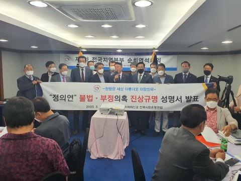 공직공익비리신고 전국시민운동연합이 정의연 회계 부정 의혹에 대해 철저한 수사를 촉구했다