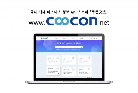 200여 종의 마이데이터 API와 지급결제 API를 제공하는 쿠콘 API 스토어 쿠콘닷넷