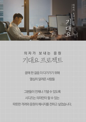 시디즈의 기대요 프로젝트가 2020 국민이 선택한 좋은 광고상을 수상했다
