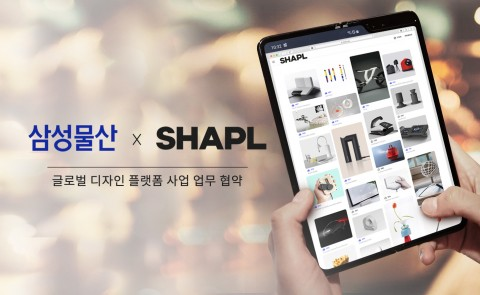 글로벌 디자인 플랫폼이 삼성물산 상사 부문과 업무 협약을 맺었다