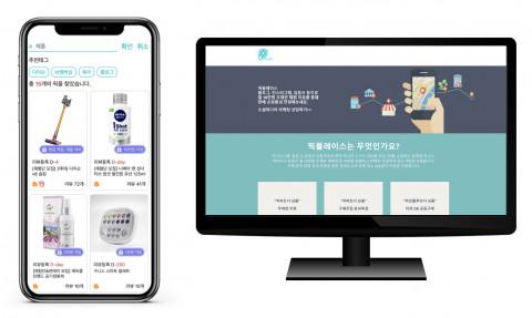픽플레이스 앱 서비스 및 홈페이지