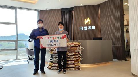 오른쪽 다함치과 문병용원장이 쌀 300Kg을 기증하고 기념촬영을 하고 있다