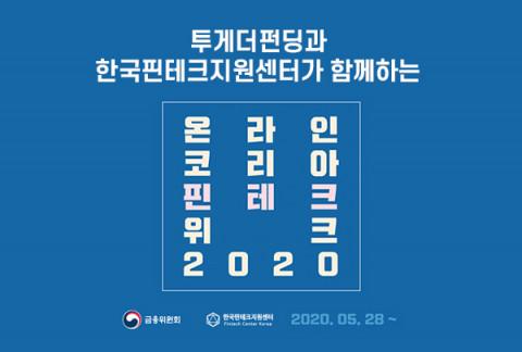 투게더펀딩이 온라인 코리아 핀테크 위크 2020에 참가한다