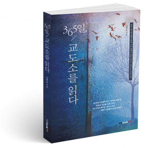 365일, 교도소를 읽다, 김백윤 지음, 244쪽, 1만3800원