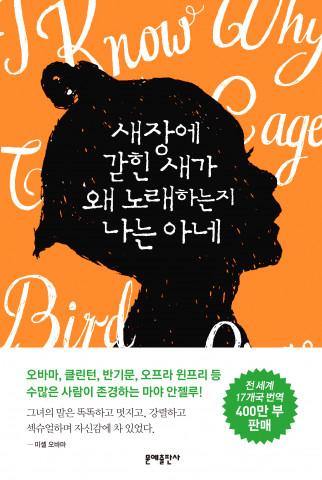 금서 파문으로 미국 아마존 역주행 베스트셀러가 된 마야 안젤루의 '새장에 갇힌 새가 왜 노래하는지 나는 아네', 문예출판사 출간