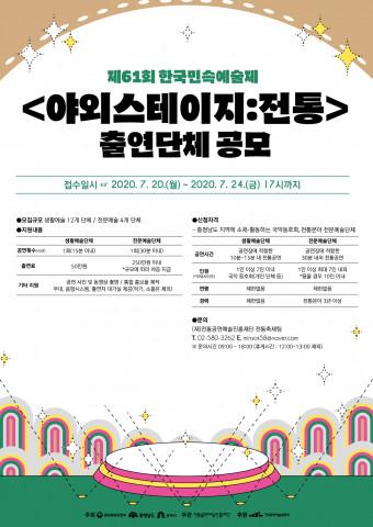 전통공연예술진흥재단이 제61회 한국민속예술제 '야외스테이지 : 전통' 공연 참가자를 공모한다