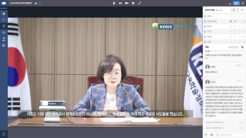한국교육학술정보원 박혜자 원장이 온라인으로 진행된 2020년 한국교육공학회 춘계학술대회에서 특별축사를 하고 있다
