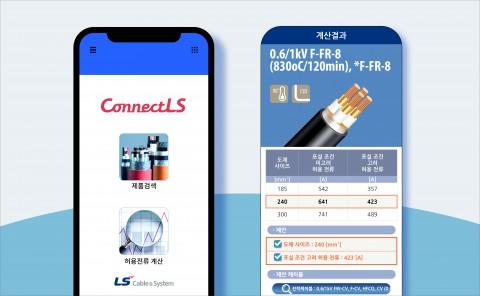 LS전선이 맞춤형 케이블 추천 앱을 개발했다