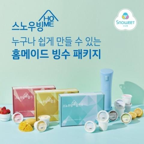 흥국에프엔비의 DIY 홈빙수 '스노우빙홈 홈메이드 빙수 패키지'