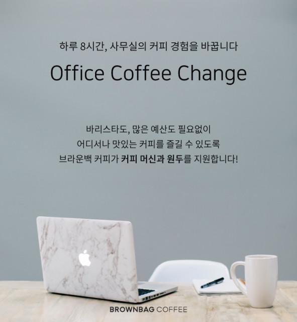 국내 1위 원두커피 쇼핑몰 브라운백 커피가 사무실 커피 경험을 혁신하기 위한 오피스 커피 체인지 캠페인에 나선다