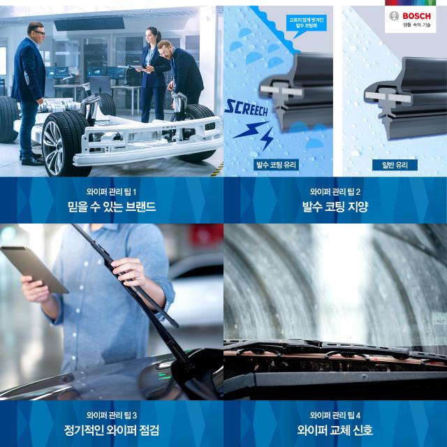 한국 내 보쉬 자동차부품 애프터마켓 사업부가 장마철을 대비하여 차량 안전 관리 캠페인의 일환으로 자사 페이스북 페이지를 통해 선명한 시야 확보 및 안전한 운행을 위한 와이퍼 관리 팁을 소개한다