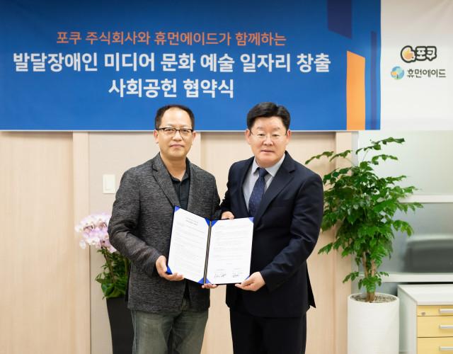 휴먼에이드 김동현 대표와 포쿠 주식회사 한국사업부 대표 이만교가 협약식을 가졌다