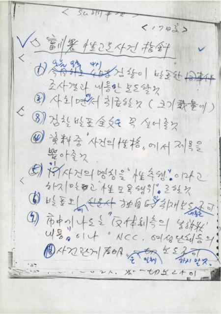 부천서 성고문 사건 관련 보도지침(1986.7.17.)