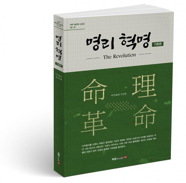 명리 혁명(The Revolution) 기초 편, 허주 김성재 지음, 368쪽, 2만원