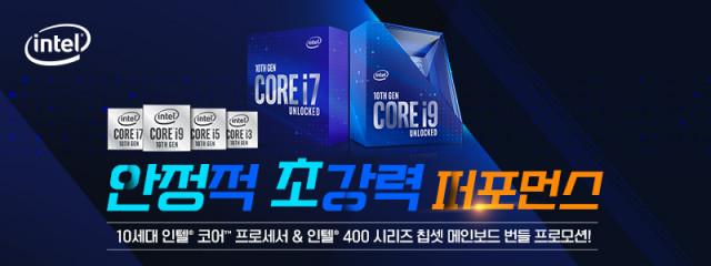 인텔 공인대리점이 진행하는 안정적 초강력 퍼포먼스 인텔 400 시리즈 칩셋 메인보드 번들 프로모션